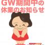 【ご案内】GW期間中の休業のお知らせ